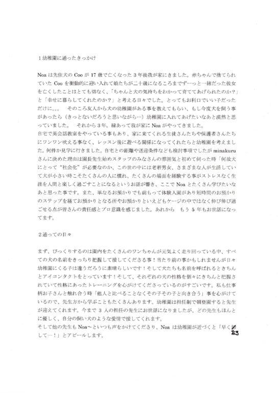 Noaちゃん(シーズー)の飼い主様の声